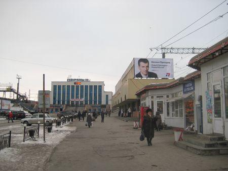 Реклама на привокзальной площади Пермь-2