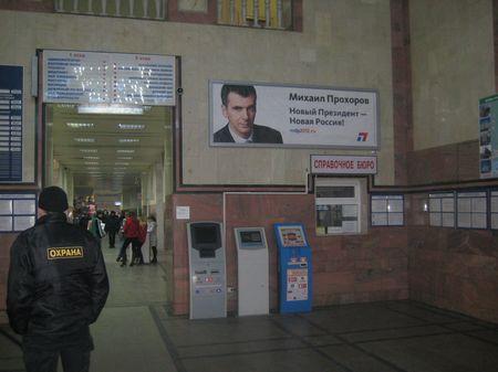 Реклама на жд вокзале Пермь-2