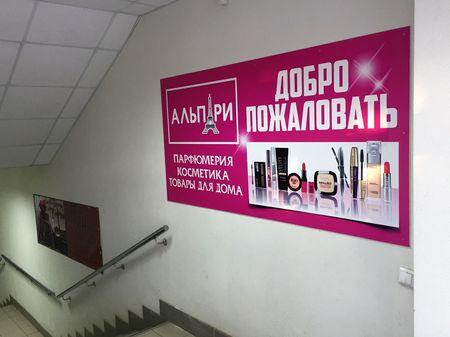 Табличка внутри помещения