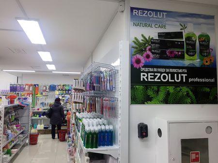 Табличка с рекламой зубной пасты Rezolut