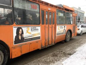Реклама Рамзес на троллейбусах Перми