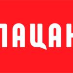 Разработали логотип ТМ ПАЦАН