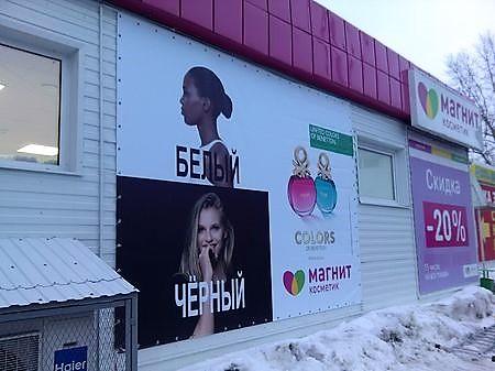 Баннер на фасаде магазина Магнит косметик