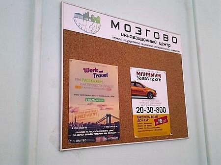 Плакаты Rutaxi в ВУЗах Перми