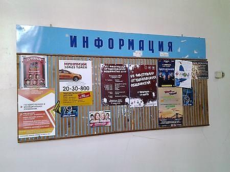 Плакаты в ВУЗах Перми