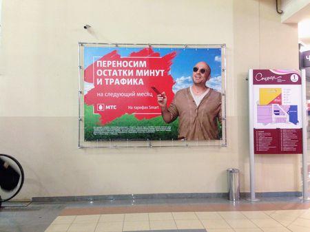 Реклама МТС в ТРК Столица