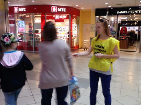 Промоакция в Торговом центре