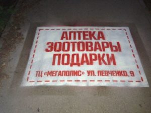 Реклама Мегаполис ТЦ на асфальте