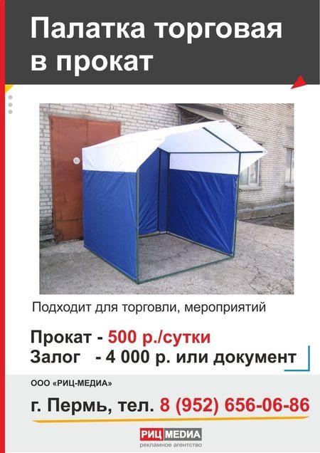 Цена проката палатки в Перми