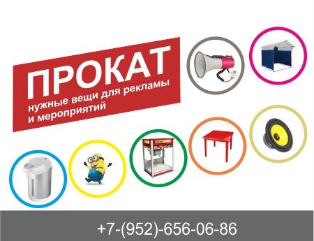 Прокат Пермь