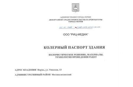 Разработка колерного паспорта в Перми