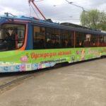 Реклама Солнечный миф на трамвае