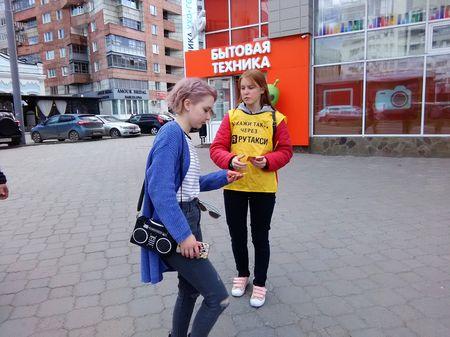 Промо Рутакси Пермь