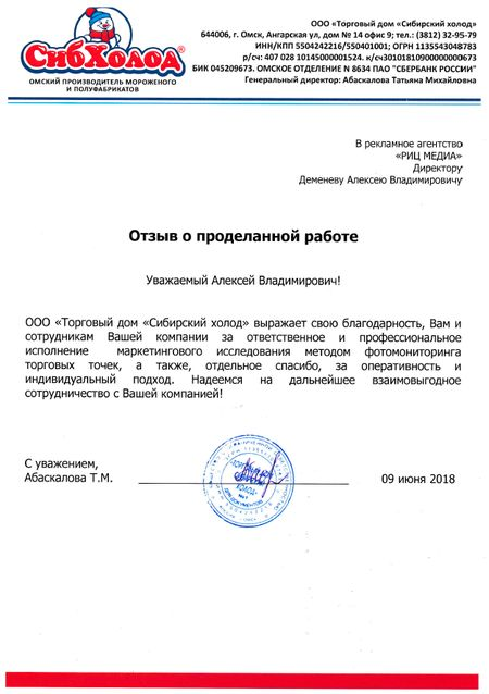 Отзыв клиента Сибирский холод г. Омск