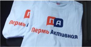 Футболки Пермь Активная