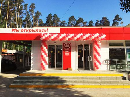 Магнит, Пермь, Рыбалко, 81
