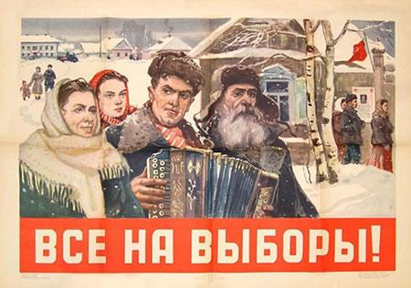Политическая реклама в Перми