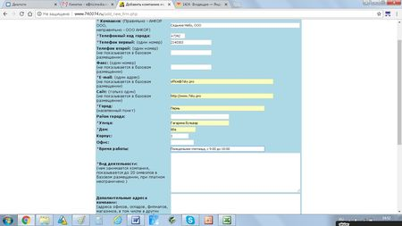 Регистрация сайта в каталогах