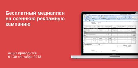 Медиаплан Пермь 2018