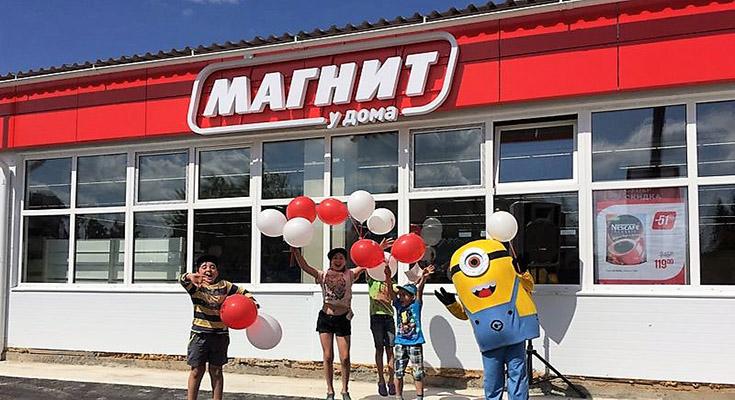 Открытие магазина Магнит