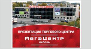 Реклама Мега Центр Пермь