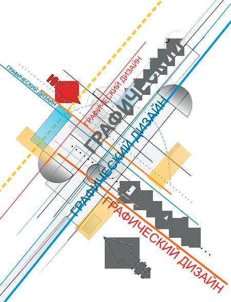 Рекламный графический дизайн